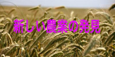 新しい農業の発見