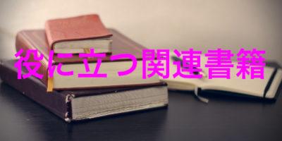 役に立つ関連書籍