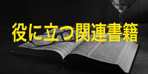 役に立つ関連書籍01
